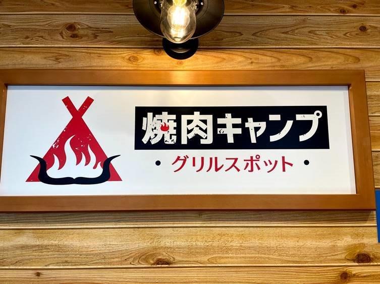 焼肉キャンプ