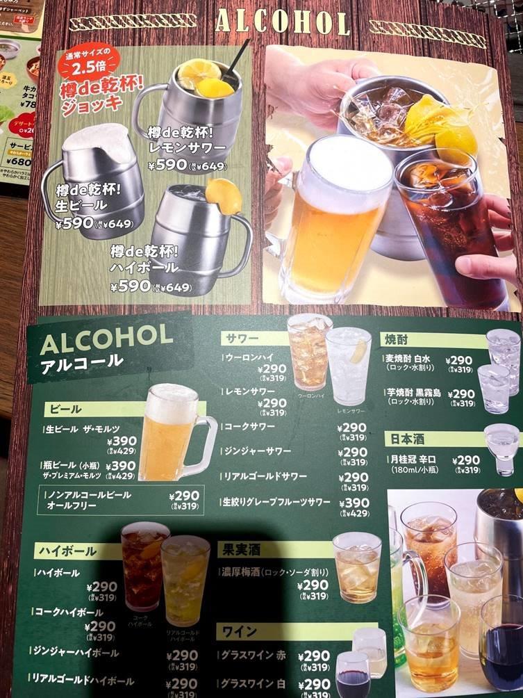 焼肉キャンプ 大宮本郷店メニュー