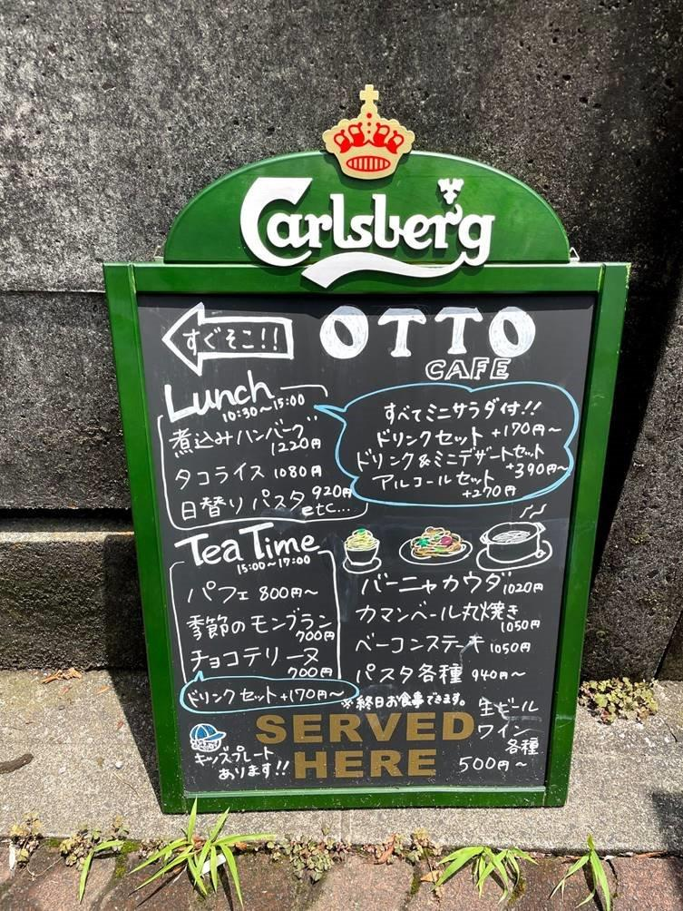 OTTO CAFE(オットカフェ)看板