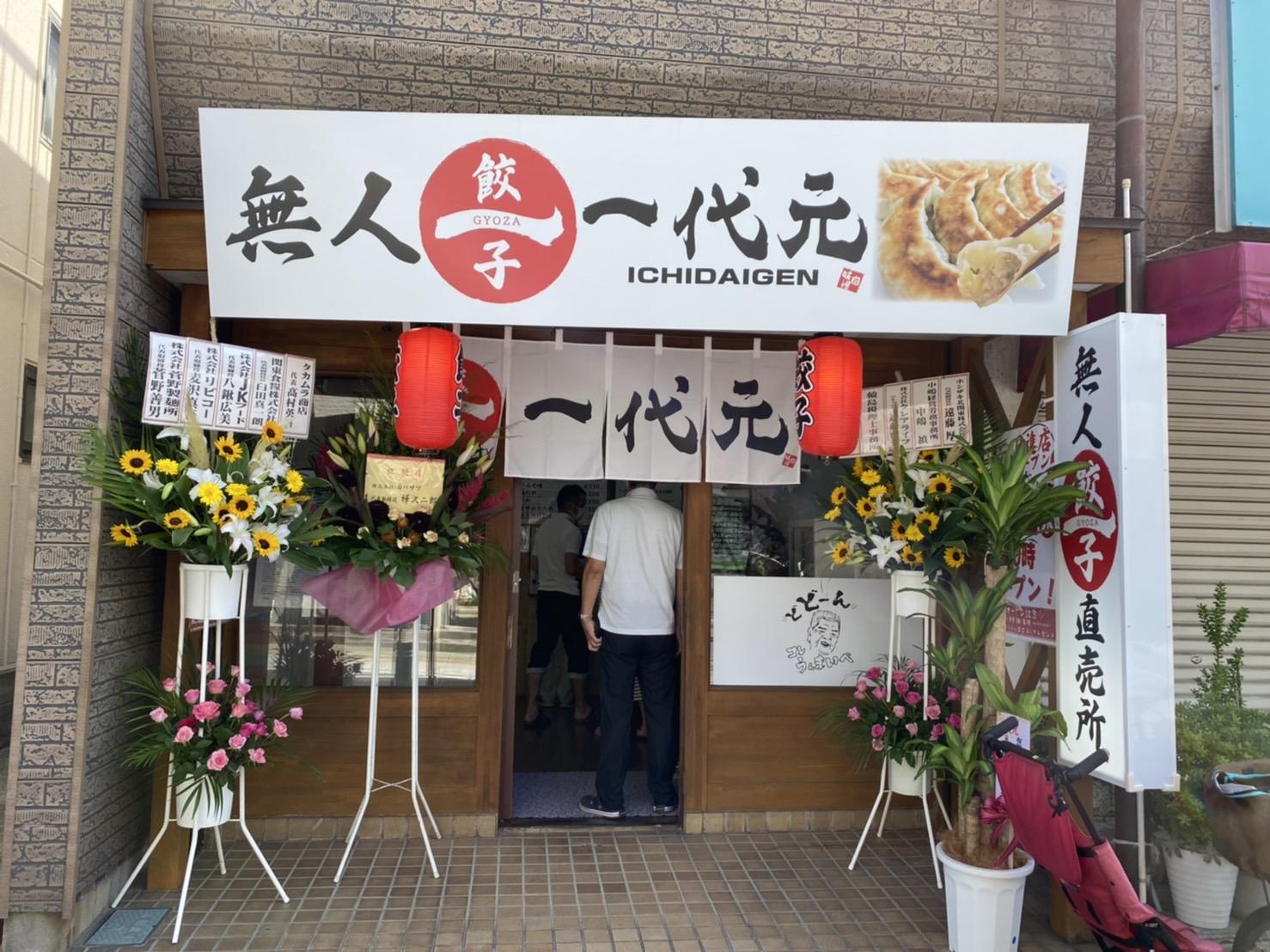 無人餃子(ぎょうざ)直売所 一代元 日進店