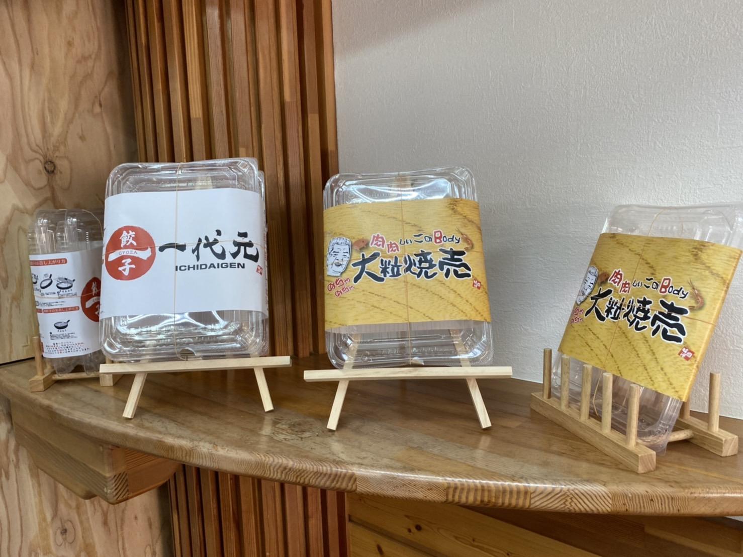 餃子・焼売のパッケージ