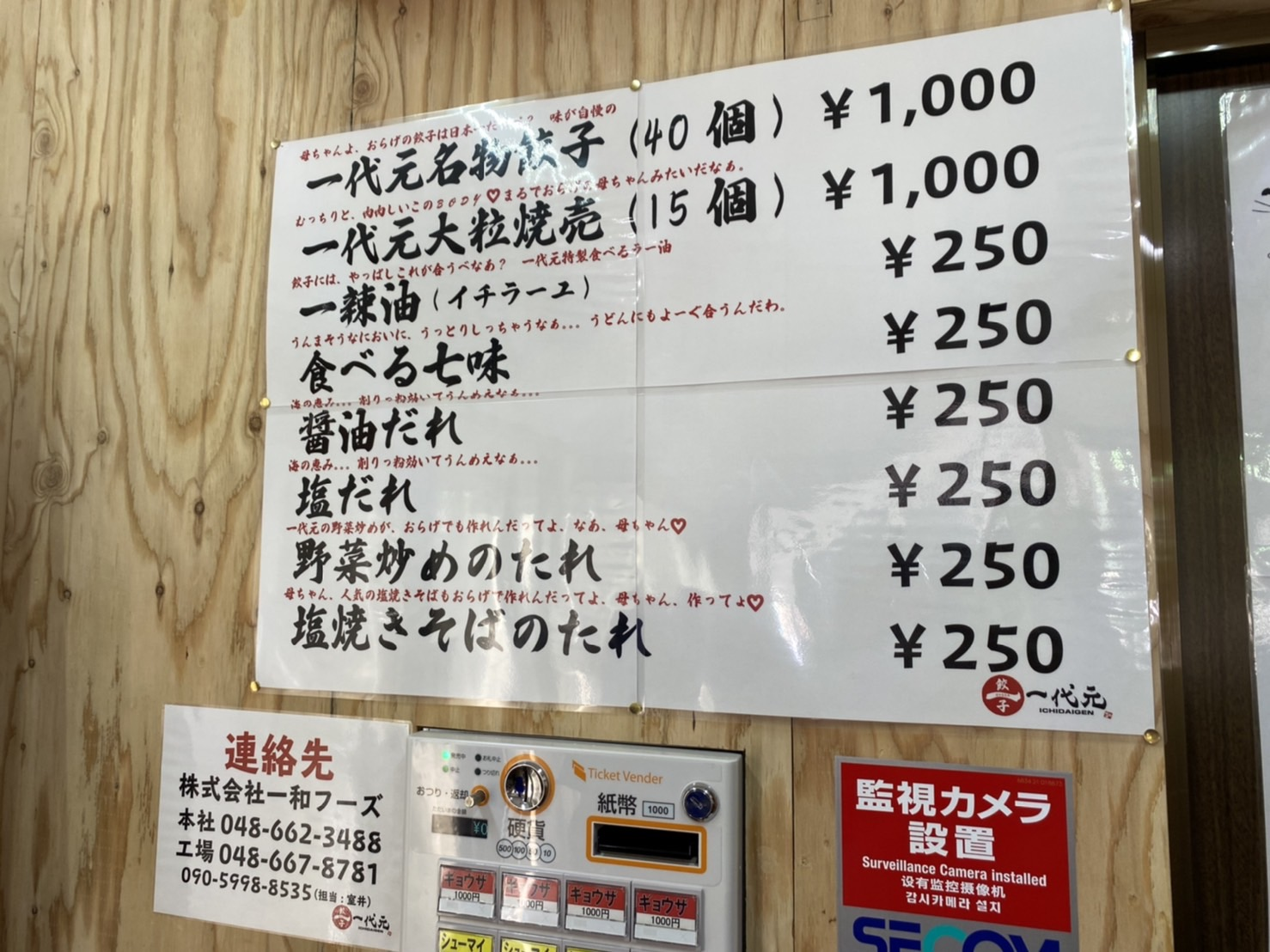 無人餃子直売所 一代元 日進店のメニュー