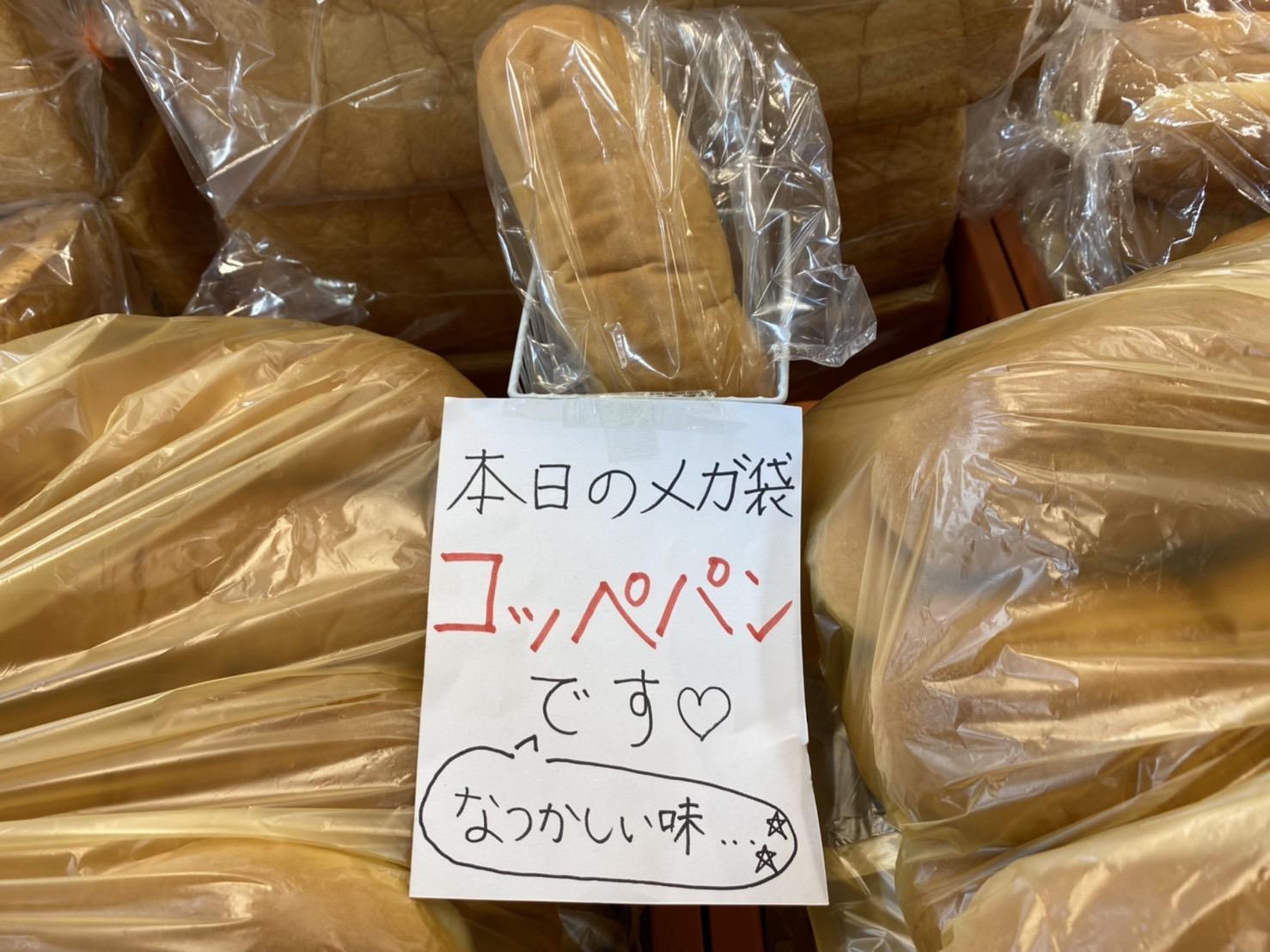 コスゲパン日替わりパン