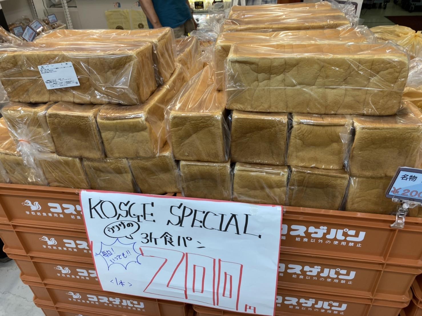 コスゲパン3斤食パン