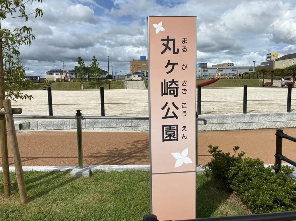 丸ヶ崎公園