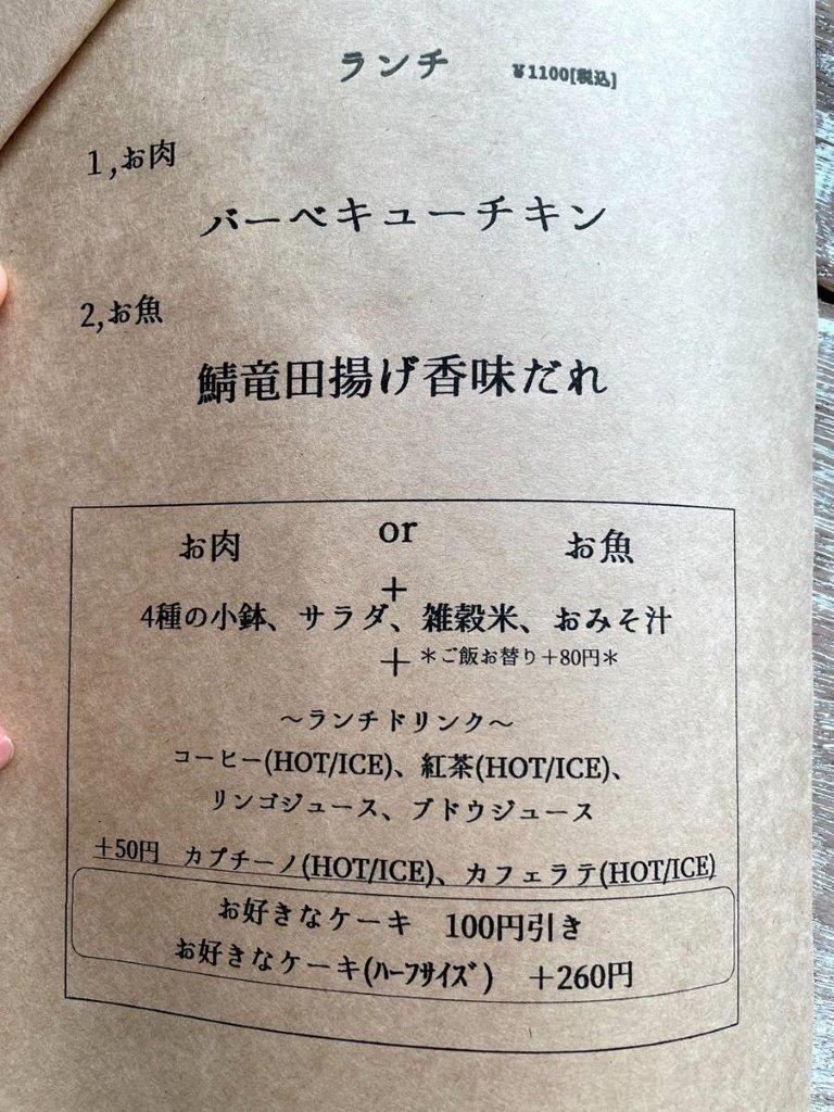 『Ogu cafe(オグカフェ)』メニュー