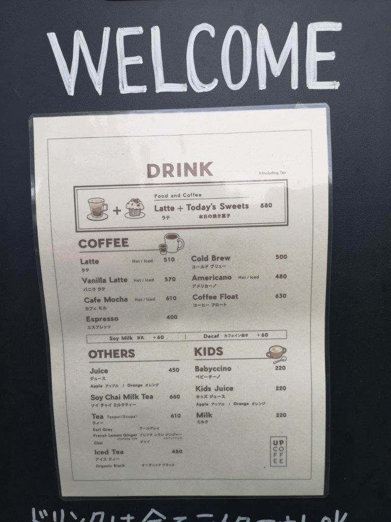 子供のコーヒーデビュー