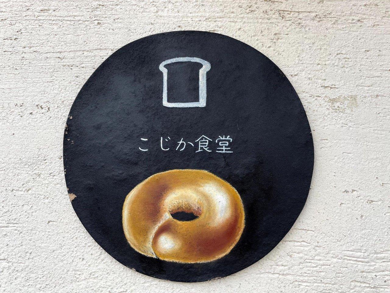発酵カフェ こじか食堂
